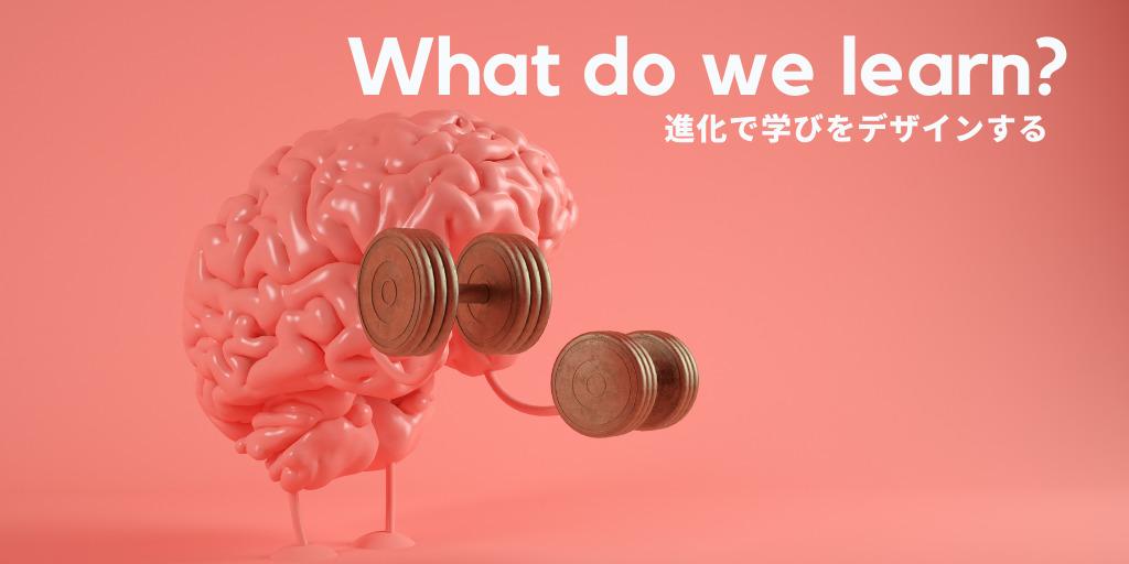 子どもは何を勉強したいと思っているのか──学習の起源から学びを再考する